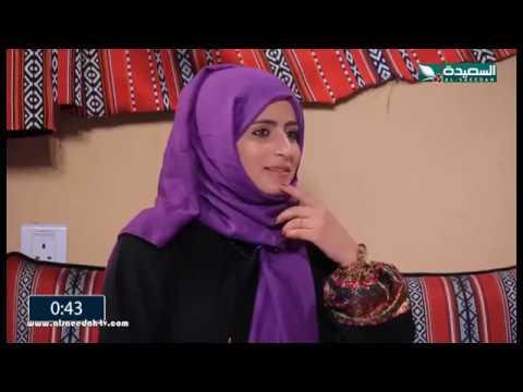 ساعة سعيدة ( فيب ريشن 2018) - الحلقة الخامسة 05