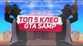 ТОП 5 КЛЕО ДЛЯ КОМФОРТНОЙ ИГРЫ В GTA SAMP
