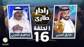 برنامج رادار طارئ مع طارق الحربي الحلقة 16 - ضيف الحلقة إبراهيم الحربي
