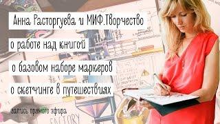 Анна Расторгуева: о книге «Скетчинг маркерами», творчестве и рисовании в путешествиях