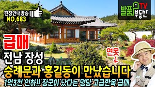 (급매) 숭례문과 홍길동이 만났습니다!! 1억3천 조정된 전남 장성 한옥 전원주택 매매 장군이 태어났다는 명당터에 자리잡은 잘 관리된 고급 정원의 장성부동산  발품부동산TV