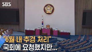 """문 대통령 """"6월 내 추경 처리""""…국회 원 구성은 '답…"""