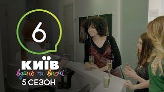 Киев днем и ночью - Серия 6 - Сезон 5