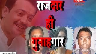News29India 19 Jan महाराज को जाल में फंसाकर उनका शोषण  करने वाले तीनों आरोपी गिरफ्तार