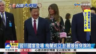 習川國宴登場 梅蘭妮亞.彭麗媛皆穿旗袍│中視新聞 20171110