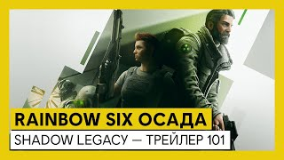 Tom Clancy's Rainbow Six Осада — Shadow Legacy — Трейлер 101