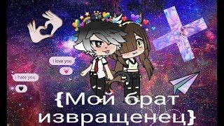 {Мой брат извращенец}   Gacha Life   1 серия 1 сезон