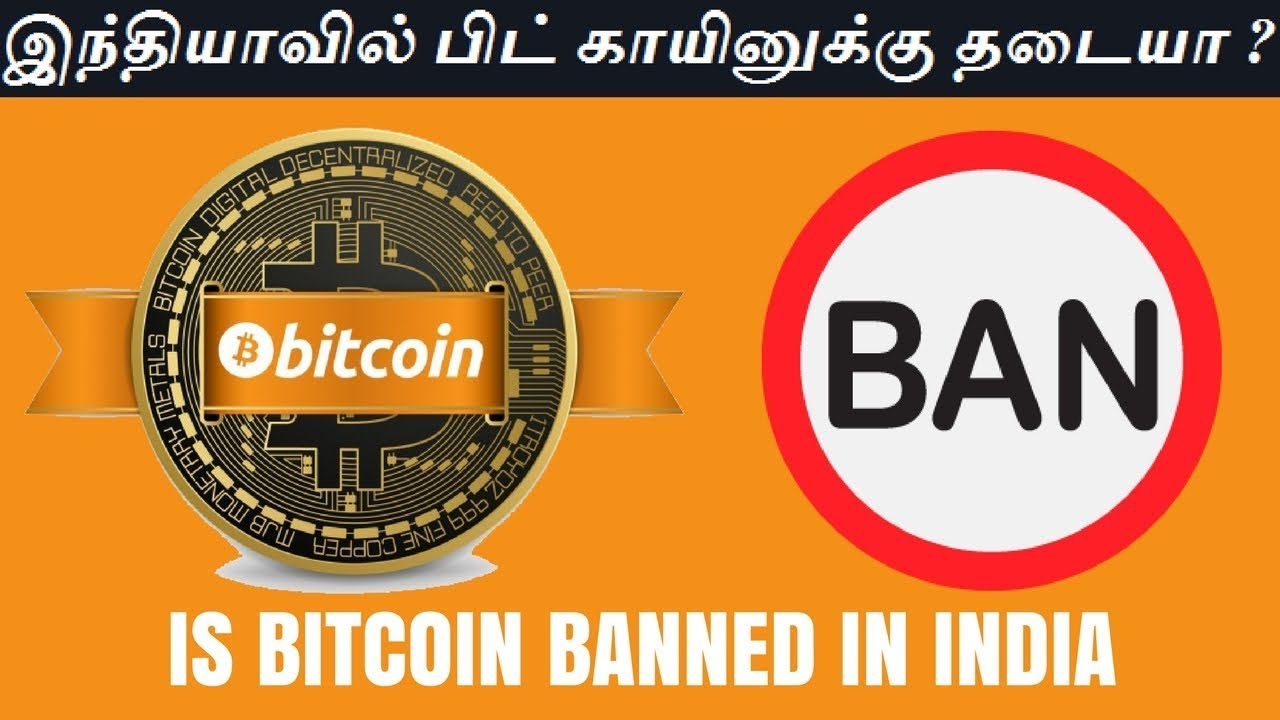 BITCOIN LATEST NEWS TODAY IN TAMIL | IS BITCOIN BANNED IN ...
