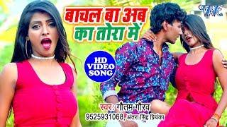 बाचल बा अब का तोरा में - Gautam Gaurav का नया सबसे धाकड़ विडियो सांग - Bachal Ba Aab Ka Tora Me