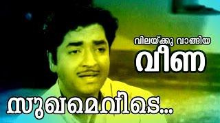 Sukhamevide... | Superhit Malayalam Movie Song | Vilakku Vaangiya Veena | Video Song