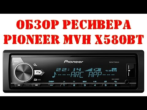 Pioneer MVH X580BT обзор, включение поканалки, работа с Iphone 5