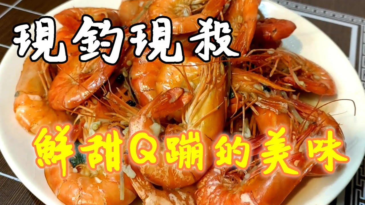 『活海鮮料理』把宜蘭的大草蝦拿去用大火跟蒜頭炒在一起,結果驚為天人!|蒜味肉羹|宜蘭美食|邊緣的美食家|攏來釣蝦場
