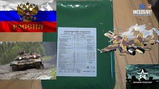 Рацион питания горный РПГ вар. 1 Армии России Сухой паёк ИРП