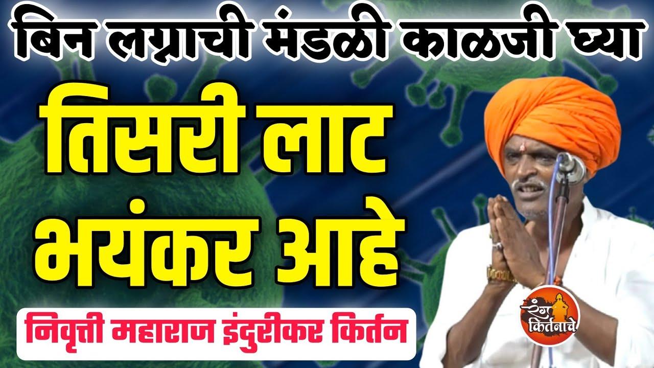 भयंकर   इंदुरीकर महाराज कॉमेडी कीर्तन ! indurikar maharaj comedy kirtan @Rang Kirtanache