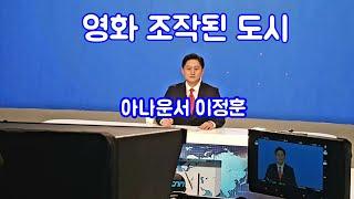 """이정훈 아나운서 """"영화 조작된도시"""" …"""