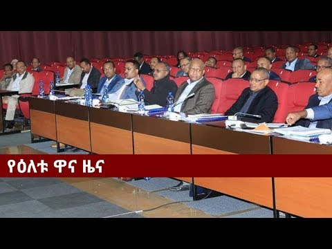 BBN Daily Ethiopian News March 15, 2018