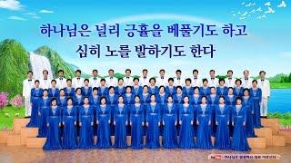 공의롭고 전능하신 하나님을 찬미하다ㅡ하나님 나라 찬양 • 제10회 전능하신 하나님 교회 합창