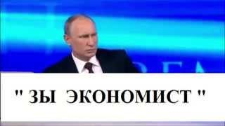 ''ЗЫ ЭКОНОМИСТ''  Путин В.В.  - БРЕД НА ПОЛНОМ СЕРЬЁЗЕ-
