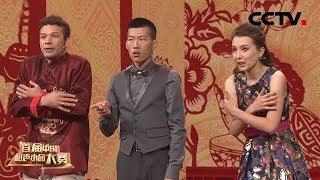 [相声小品] 群口相声《老外看中国》 表演:闫佳宝 耶果 Tina | CCTV综艺