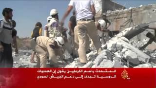 الكرملين: العمليات الروسية هدفها دعم الجيش السوري
