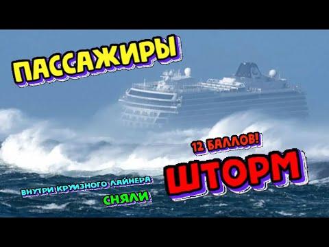 Круизный лайнер в 12 бальный шторм. Как пассажиры видят шторм изнутри корабля // Storm a cruise ship