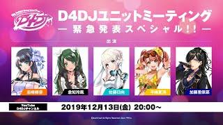 2020年1月29日に発売D4DJ Departure Disc「Dig Delight!」、 1月31日のTOKYO DOME CITY HALLで開催『D4DJ D4 FES. -Departure-』を前に、 各種イベントや今後 ...