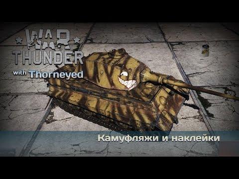War Thunder | Танки — камуфляжи и наклейки