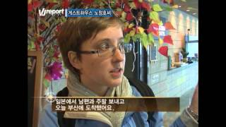 The Best Busan Guesthouse Popc…