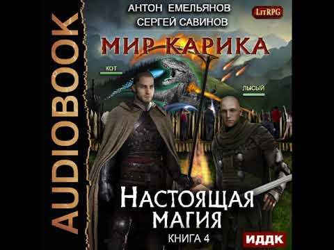 2001432 Glava 01 Аудиокнига. Емельянов Антон, Савинов Сергей