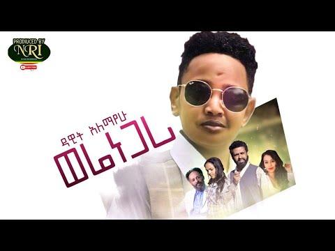 Dawit Alemayehu - Were Negari -  ዳዊት አለማየሁ - ወሬ ነጋሪ - New Ethiopian Music 2020 (Official Video)