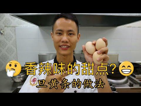 """厨师长教你:四川名小吃""""旦黄条"""",来看看什么是香辣的甜点!口感酥脆,保证好吃"""