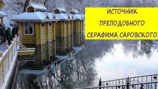 Источник преподобного Серафима Саровского