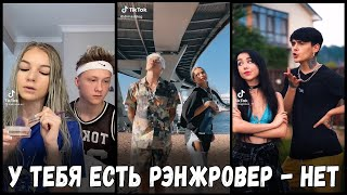 Тренды Тик Ток