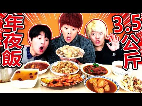 大胃王挑戰吃光3.5公斤的年夜飯!台灣的過年料理叫外國人驚呼四起!