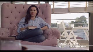 Η Μαριάννα Καλλέργη σε διαφήμιση πριν το #SurvivorGR