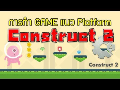 พื้นฐานการสร้างเกมแนว Platform ง่ายๆ ด้วยโปรแกรม Construct 2