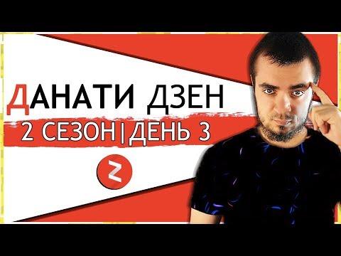 ЯНДЕКС ДЗЕН КАНАЛ ЗАРАБОТОК С НУЛЯ [Данати Дзен 2 Сезон|ДЕНЬ 3]