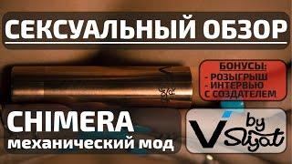 Механический мод CHIMERA (мехмод). Обзор и сравнение! + БОНУСЫ(Представляем Вашему вниманию обзор на отечественный