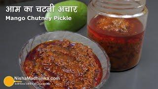 Mango Chutney Pickle | आम की पूरे साल भर चलने वाली अचारी चटनी । Aam ki Achari Chtuney