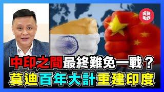 印度對華戰略意識形態印度戰敗難忘仇恨莫迪百年大計重建印度朗久綜合症困擾印度人麥克馬紅線引爭議印度教增國民身份認同【屈機焦點 EP05】