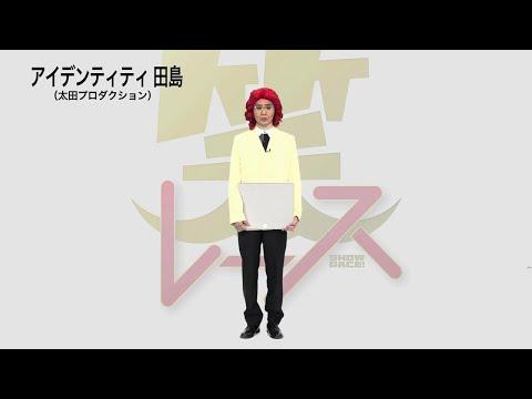 【公式】笑レース アイデンティティ田島 出演賭けた予選ネタ動画