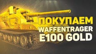 ПОКУПАЕМ Waffentrager auf E-100 GOLD