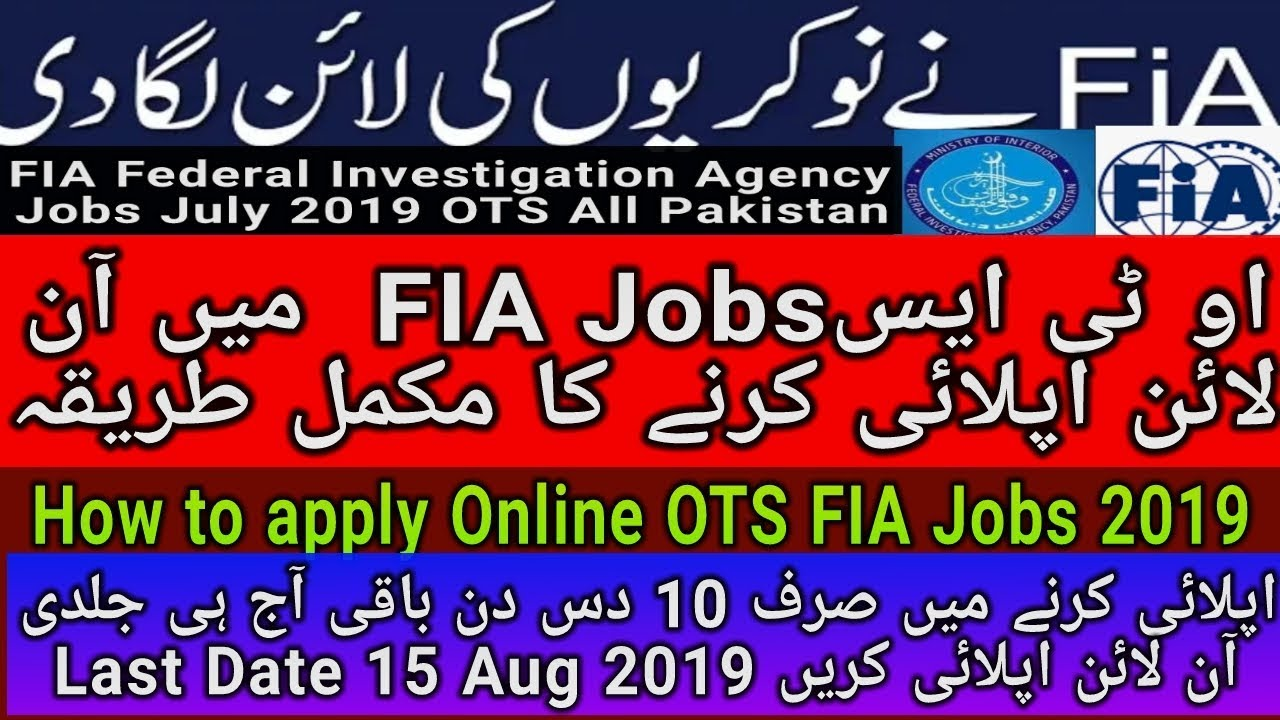 How To Apply Online OTS FIA Jobs 2019 l Complete Method Step By Step OTS  FIA Apply
