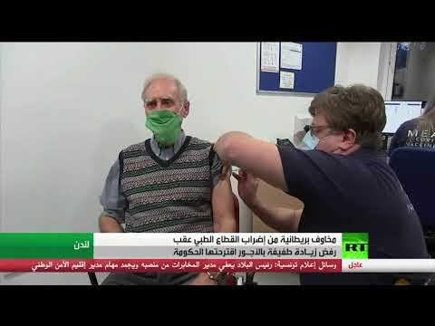 بريطانيا.. مخاوف من إضراب القطاع الطبي  - نشر قبل 5 ساعة