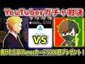 #535【ウイイレアプリ2018】YouTuberガチャ対決!『おもちゃTV』VS『Aのゲーム実況チャンネル』