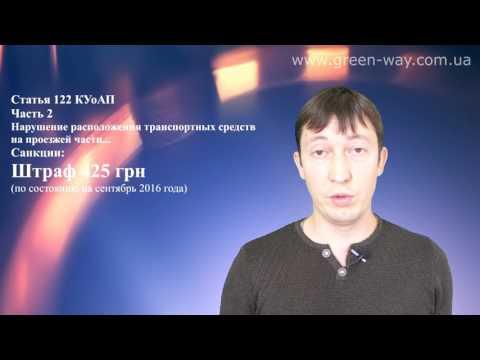 ПДД Украины. Раздел 11. Расположение транспортных средств на дороге. Раздел полностью.