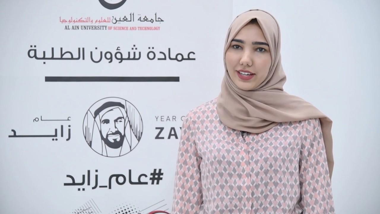ميرام جمال من كلية الصيدلة في جامعة العين توجه كلمة بمناسبة تخرجها - دفعة عام زايد