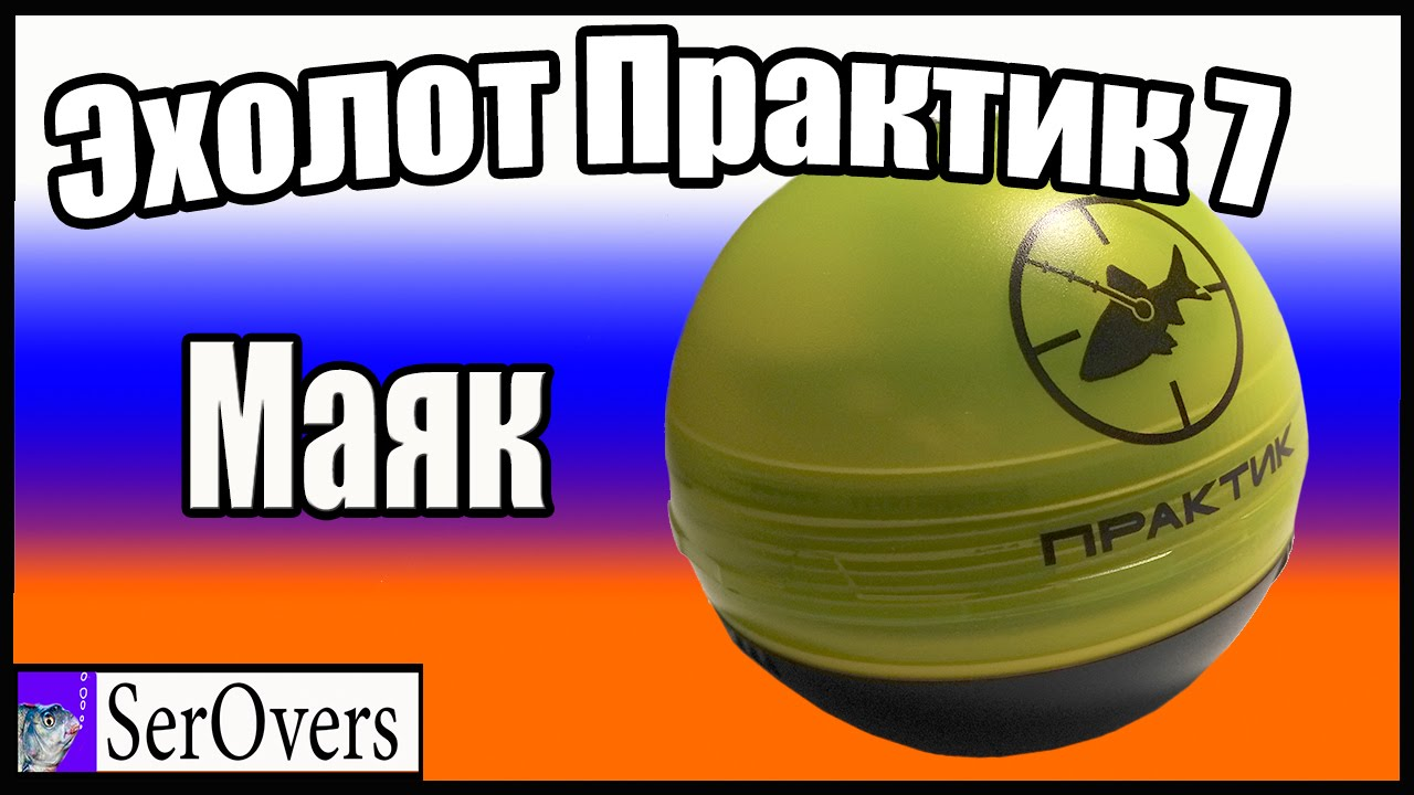 АНОНС!!!Беспроводной эхолот ПРАКТИК 7 Маяк - YouTube