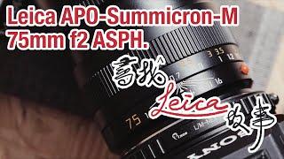 尋找 LEICA 故事 - Leica APO-Summicron-M 75mm f2 ASPH.