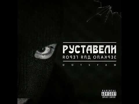 Клип Руставели - Ничто не вечно (feat. Ян Sun)